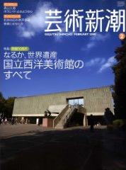 芸術新潮2009年2月号