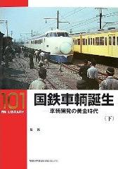 RM ライブラリー 101 国鉄車輌誕生―車輌開発の黄金時代 (下)
