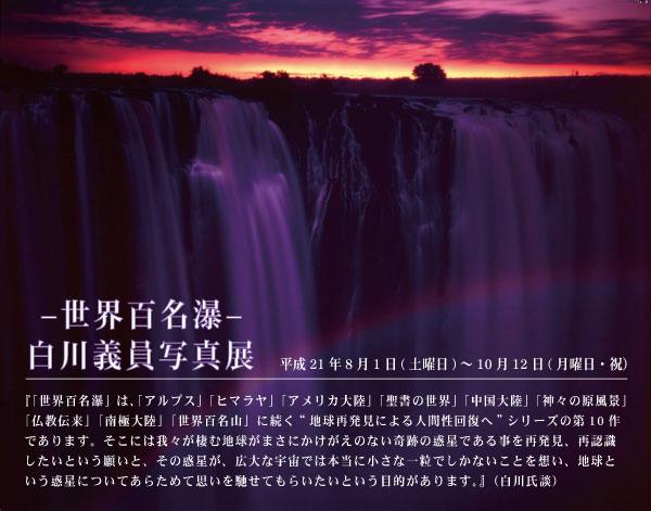 ─世界百名瀑─ 白川義員写真展(ミュゼふくおかカメラ館サイトより)