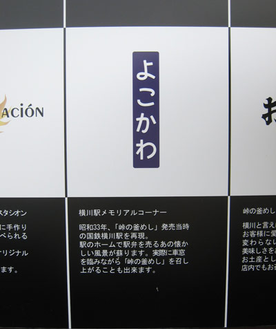 横川SAの横川駅メモリアルコーナー