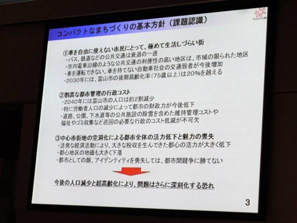 第10回全国路面電車サミット2010富山大会 森雅志富山市長による講演