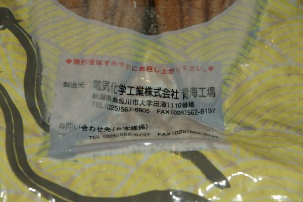 ウナギのパックに記載されている電気化学工業の文字