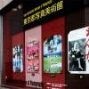 東京都写真美術館「私を見て!ヌードのポートレイト」&「おんな−立ち止まらない女性たち−」