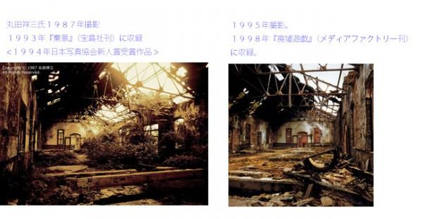 丸田祥三と小林伸一郎の写真比較