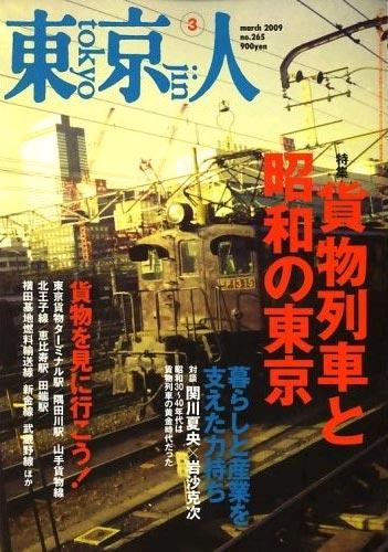 東京人 2009年 03月号