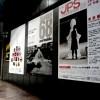東京都写真美術館「ジョセフ・クーデルカ プラハ1968」「こどもの情景-戦争とこどもたち」