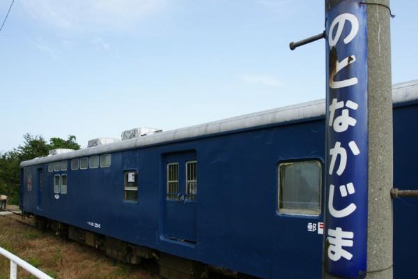 能登中島駅とオユ10