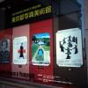 東京都写真美術館「アーウィン・ブルーメンフェルド 美の秘密」